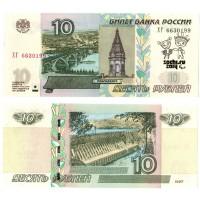 Банкнота 10 Рублей 1997 год. Россия. Модификация 2004 год. Сочи 2014 - Лучик и Снежинка с золотистой эмблемой.