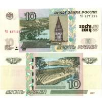 Банкнота 10 Рублей 1997 год. Россия. Модификация 2004 год. Сочи 2014 логотип, золото