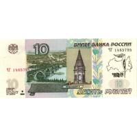 Банкнота 10 Рублей 1997 год. Россия. Модификация 2004 год. Сочи Факел, ЗОЛОТО
