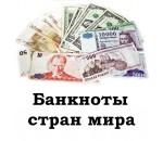 > Банкноты, марки, конверты