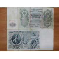 Банкнота 500 рублей 1912 год. Россия. Шипов, Чихирджин