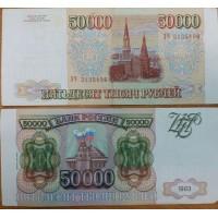 Банкнота 50000 рублей 1993 год. Россия (Модификация 1994 года)