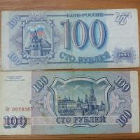 Банкнота 100 Рублей 1993 год. Россия