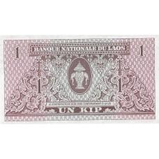 Банкнота Лаос. 1 кип. Пресс.