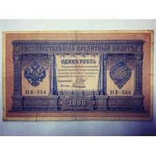 Банкнота. 1 рубль 1898 год. Россия. Государственный кредитный билет. (Шипов, Быков)