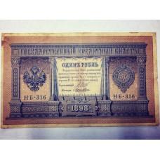 Банкнота. 1 рубль 1898 год. Россия. Государственный кредитный билет. (Шипов, Ложкин)