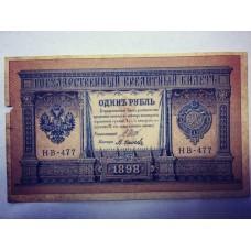 Банкнота. 1 рубль 1898 год. Россия. Государственный кредитный билет. (Шипов, Осипов)