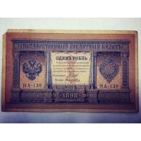 Банкнота. 1 рубль 1898 год. Россия. Государственный кредитный билет. (Шипов, Поликарпович)