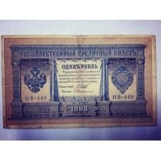 Банкнота. 1 рубль 1898 год. Россия. Государственный кредитный билет. (Шипов, В.Протопопов)