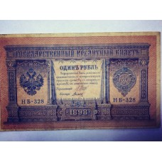 Банкнота. 1 рубль 1898 год. Россия. Государственный кредитный билет. (Шипов, Титов)