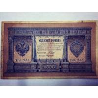 Банкнота. 1 рубль 1898 год. Россия. Государственный кредитный билет. (Шипов, Лавровский)