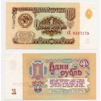 Банкнота СССР 1 рубль 1961 год, пресс