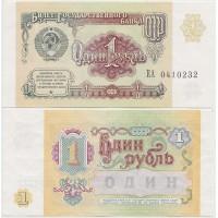 Банкнота 1 рубль 1991 год СССР, пресс