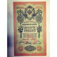 10 рублей 1909 Шипов, Родионов