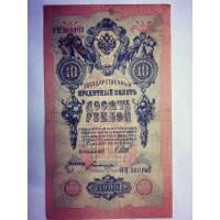 10 рублей 1909 Шипов, Богатырев