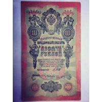 10 рублей 1909 Шипов, Бубякин