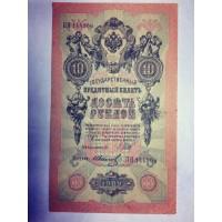 10 рублей 1909 Шипов, Иванов
