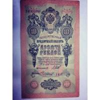 10 рублей 1909 Шипов, Чихирджин