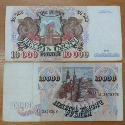 Банкнота 10000 рублей 1992 год. Россия