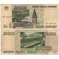 Банкнота 10000 рублей 1995 год. Россия