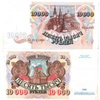 Банкнота 10000 рублей 1992 год. Россия (пресс)