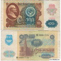 Банкнота 100 Рублей 1991 год. СССР