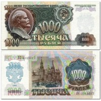 Банкнота 1000 рублей 1992 год. СССР.
