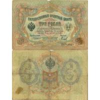 Банкнота. 3 рубля 1905 года. Россия. Коншин, Михеев