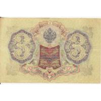 Банкнота. 3 рубля 1905 года. Россия. Коншин, Морозов