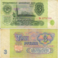 Банкнота СССР 3 рубля 1961 год.