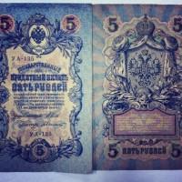 5 рублей 1909 Шипов, Былинский