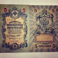 5 рублей 1909 Шипов, Богатырев