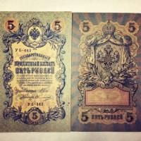 5 рублей 1909 Шипов, Овчинников