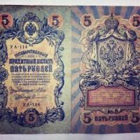 Банкнота 5 рублей 1909 год. Россия. Шипов, Софронов