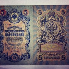 5 рублей 1909 Шипов, Афанасьев