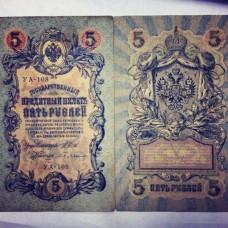 5 рублей 1909 Шипов, Бубякин