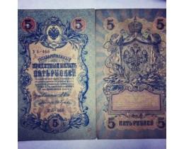 Банкнота 5 рублей 1909 год. Россия. Шипов, Гусев