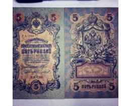 5 рублей 1909 Шипов, Чихирджин
