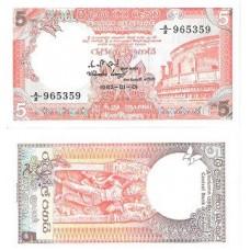 Банкнота Цейлон. 5 рупии 1982 г. Пресс.