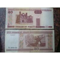 Банкнота Беларусь 50 рублей 2000 год.