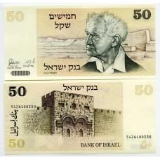Банкнота Израиль. 50 шекелей 1978 год. ДАВИД БЕН-ГУРИОН
