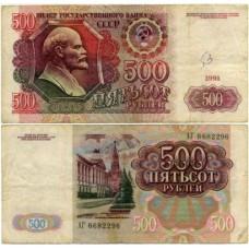 Банкнота 500 рублей 1991 год. СССР.