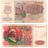 Банкнота 500 рублей 1992 год. СССР