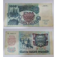 Банкнота 5000 рублей 1992 год. Россия.