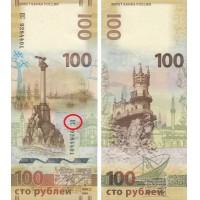 Банкнота. Россия. 100 рублей 2015 год. Крым и Севастополь.Серия КС
