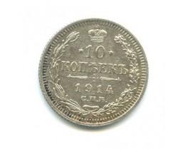 10 копеек 1914 год. Россия. СПБ ВС. Николай II, серебро