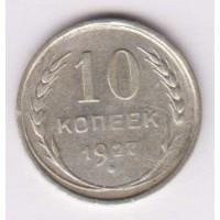 10 копеек 1925 год. СССР, серебро