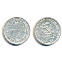15 копеек 1922 год. СССР, серебро