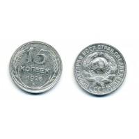 15 копеек 1928 год. СССР, серебро