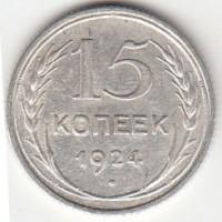 15 копеек 1924 год. СССР, серебро